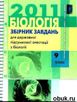 Книга Відповіді до збірника завдань для ДПА з біології. 9 клас. 2011