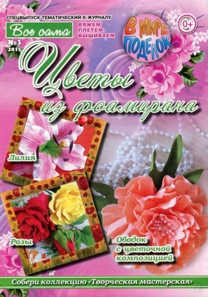 Книга Журнал: Все сама. Вяжем, плетем, вышиваем №3 (март 2015)