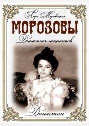 Книга Морозовы. Династия меценатов