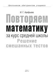 Книга Повторяем математику за курс средней школы, решение смешанных тестов, Арефьева И.Г.