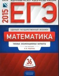 Книга ЕГЭ, математика, типовые экзаменационные варианты, 36 вариантов, Ященко И.В., 2015