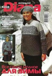 Журнал Маленькая Diana №10,  2000