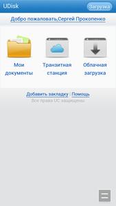 Браузер-универсал для Helpix.ru. Облачный сервис.