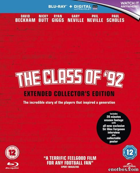 Класс 92 / The Class of 92 (2013/BDRip/HDRip)