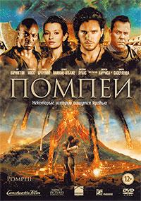 Помпеи / Pompeii (2014/BD-Remux/BDRip/HDRip/3D)