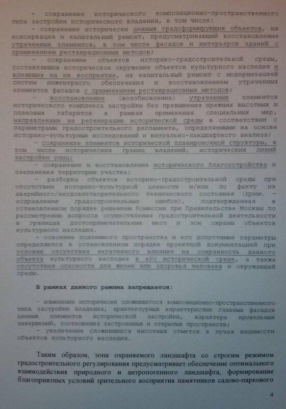 Письмо Совета по градостроительному развитию Москвы по Хитровской площади С.С. Собянину. Стр. 4