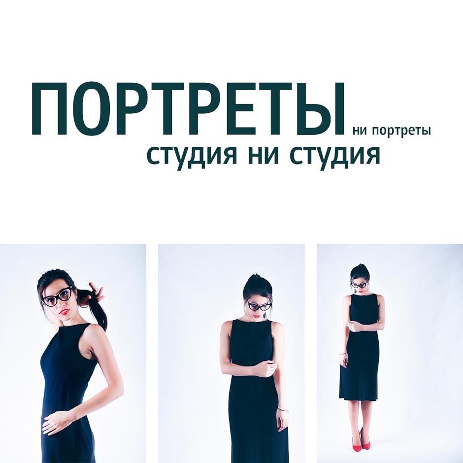 портрет, санкт петербург, vladbatin, фото, природа, студия, клубы, тусы