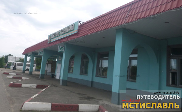 Автовокзал г. Мстиславль