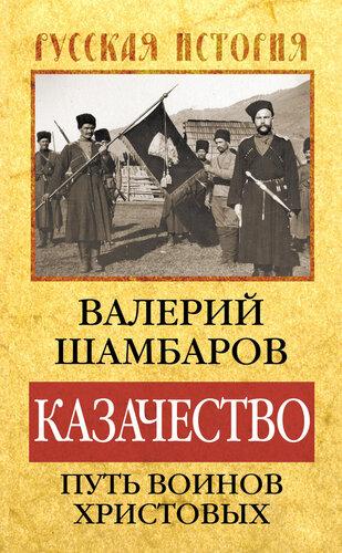 Шамбаров Валерий. Казачество. Путь воинов Христовых