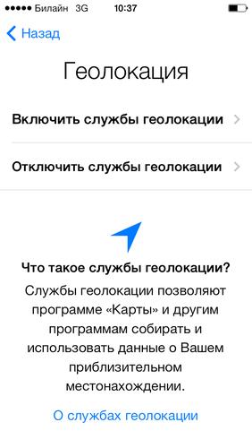 +как активировать iphone 5