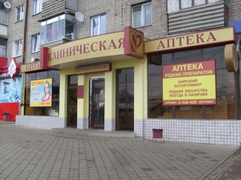Справочная московских аптек по наличию лекарств