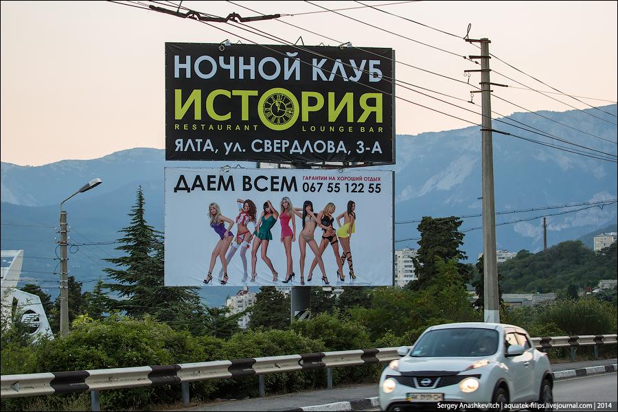 Бордель для крымчанок! Россия на биг-бордах рекламирует секс-услуги в Крыму - Цензор.НЕТ 3358