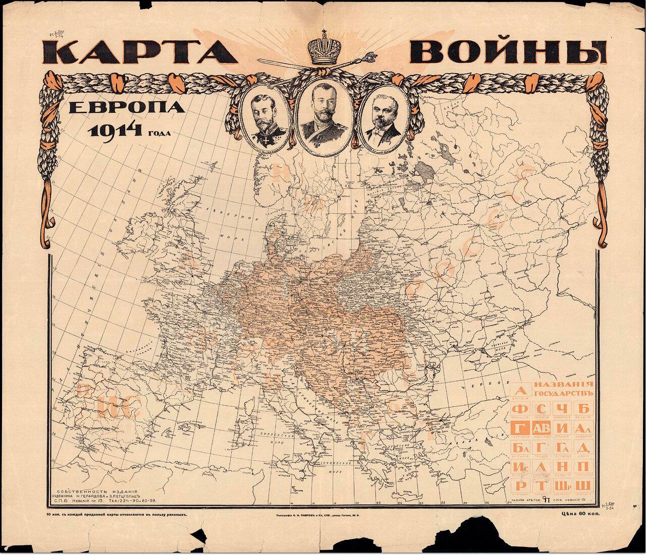 Карта войны. Худ. Н.Герардова и Э.Петцгольцг