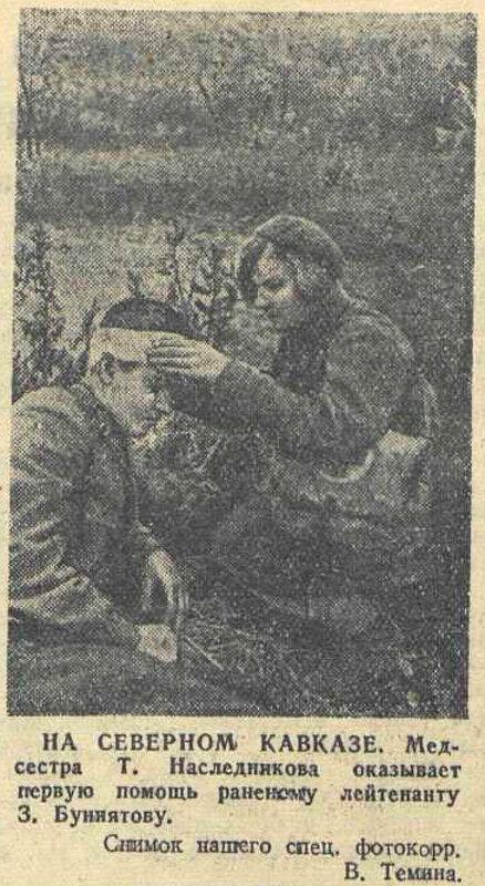 битва за Кавказ, «Красная звезда», 5 сентября 1942 года