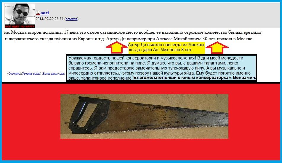 ООРТ, Москва, пила; тупая и ржавая ножовка для милосердного отпиливания яиц у мужских особей человеческого роду.