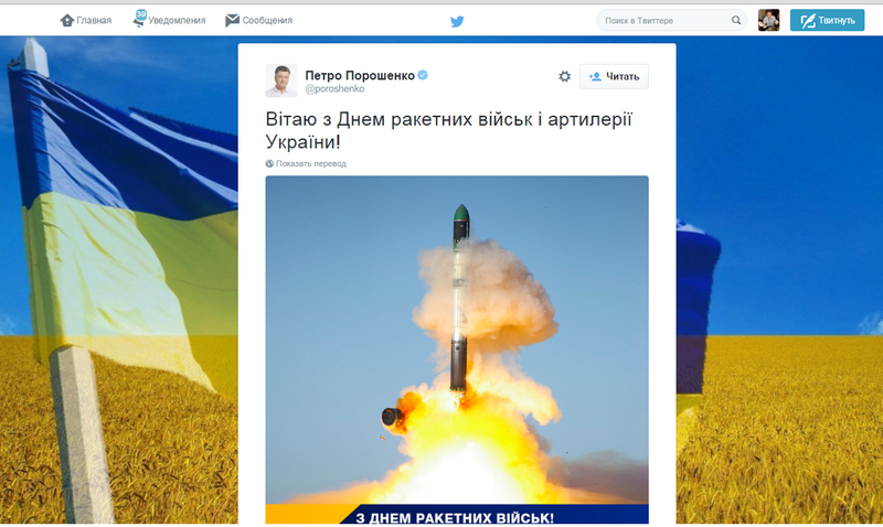 Твит Петра Порошенко.png
