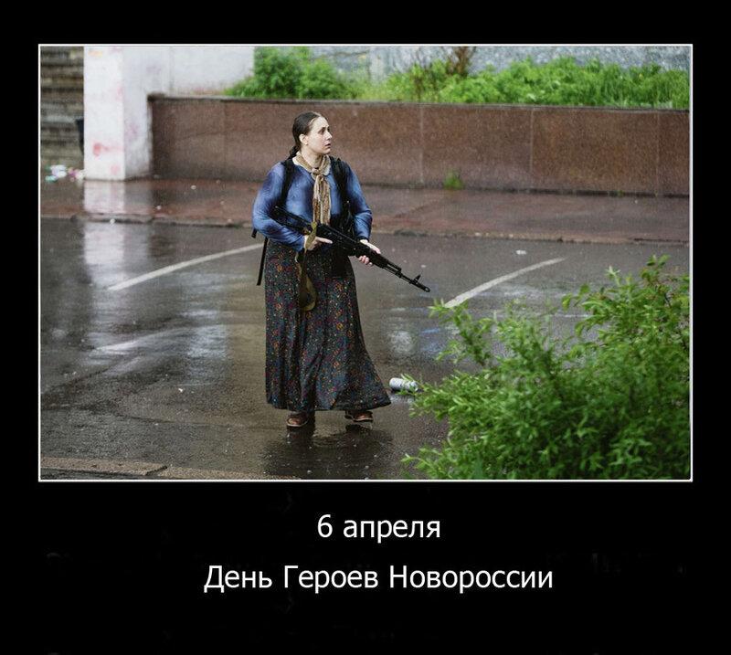 6 апреля День Героев Новороссии6.jpg