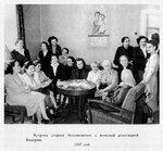 Советские и венгерские делегатки. 1957 год