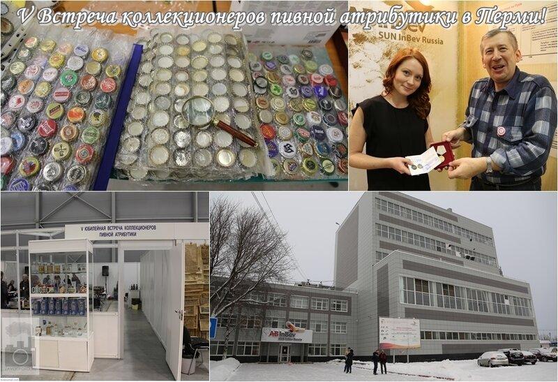 V Встреча коллекционеров пивной атрибутики в Перми!.jpg