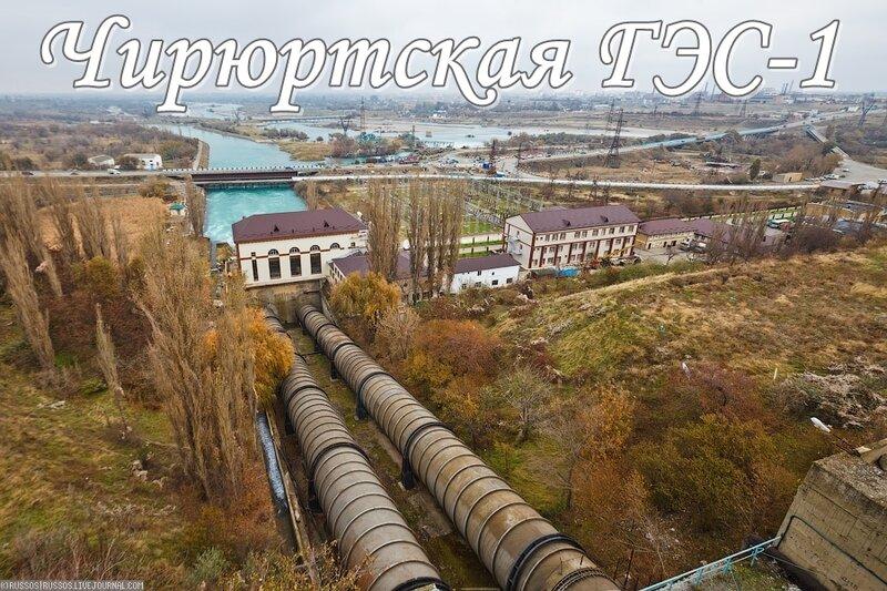 Чирюртская ГЭС-1.jpg
