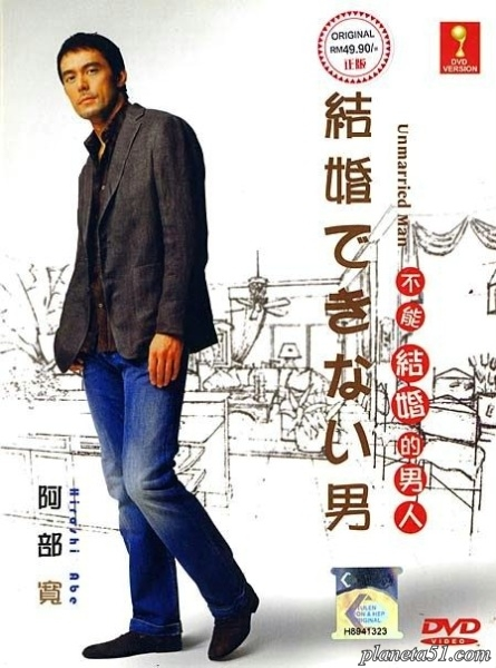 Убеждённый холостяк (1-12 серий из 12) / Kekkon Dekinai Otoko (The Man Who Can't Get Married) / 2006 / ЛО (mi24) / HDTVRip (1080p)