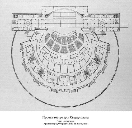 Конкурсный проект на здание театра для Свердловска, архитекторы Д.Ф. Фридман и Г.И. Глущенко, план