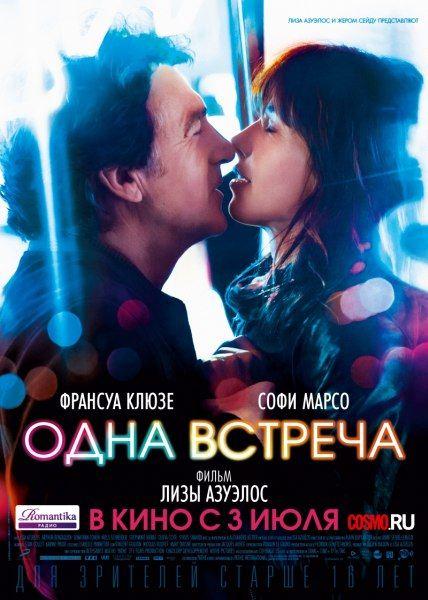 Одна встреча / Une rencontre (2014) DVDRip