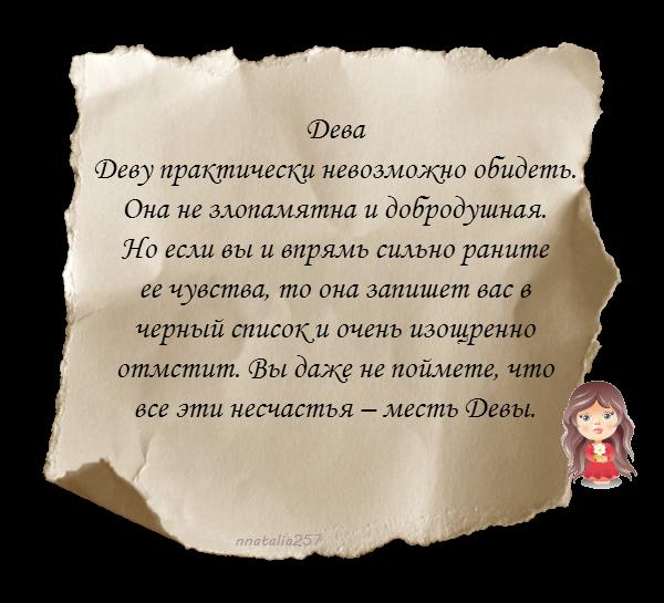 дева.png