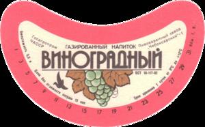 этикетка Виноградный