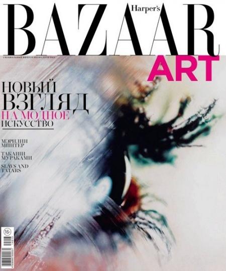 Книга Журнал: Hаrpers Bazaar. Спецвыпуск «Art» (весна-лето 2014)