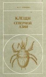 Книга Клещи Северной Азии. Род Gamasellus Berlese, 1892, Parasitiformes, Gamasina