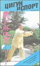 Цигун и спорт №2-3 1992