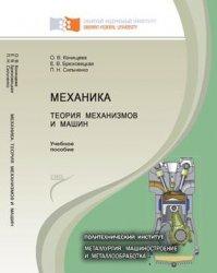 Книга Теория механизмов и машин