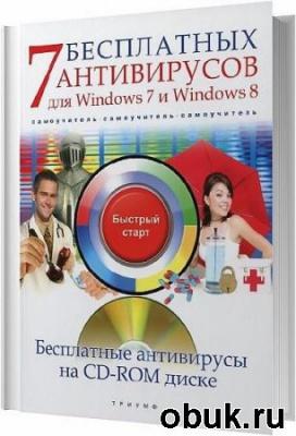 7 бесплатных антивирусов для Windows 7 и Windows 8 / А. Н. Ермолин / 2014