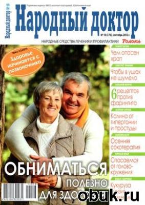 Книга Народный доктор №18 (сентябрь 2012)