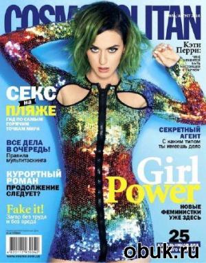 Книга Cosmopolitan №7-8 (июль-август 2014) Украина