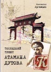 Книга Книга Последний приют атамана Дутова
