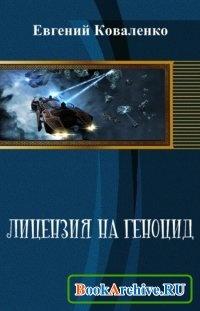 Книга Лицензия на геноцид