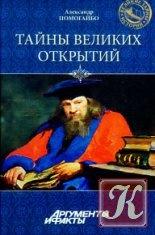 Книга Книга Тайны великих открытий