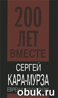 Сергей Кара-Мурза. Евреи и социализм