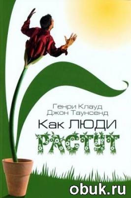 Книга Как люди растут. Основы духовного роста