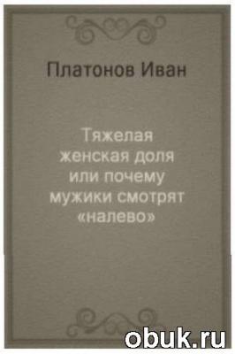 Книга Тяжелая женская доля или почему мужики смотрят «налево»