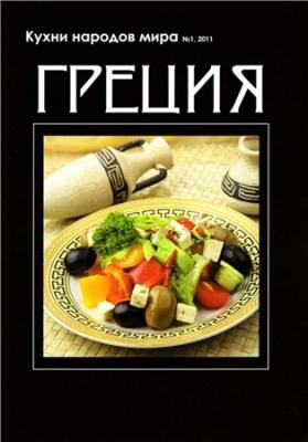 Книга Кухни народов мира № 1 2011. Греция