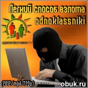 Легкий способ взлома odnoklassniki (2012/mp4/720p)