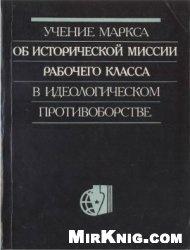 Книга Учение Маркса об исторической миссии рабочего класса