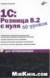 Книга 1С:Розница 8.2 с нуля. 50 уроков для начинающих