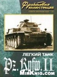 Книга Фронтовая иллюстрация №3 2007. Легкий танк Pz.Kpfw.II