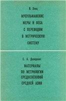 Книга Мусульманские меры и веса с переводом в метрическую систему. Материалы по метрологии средневековой Средней Азии