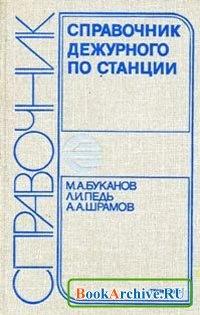 Книга Справочник дежурного по станции.