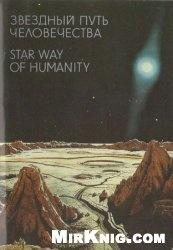 Книга Звездный путь человечества